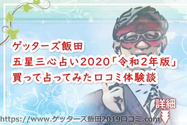ゲッターズ飯田の五星三心占い2020「令和2年版」買って占って